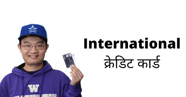 इंटरनेशनल क्रेडिट कार्ड की जानकारी