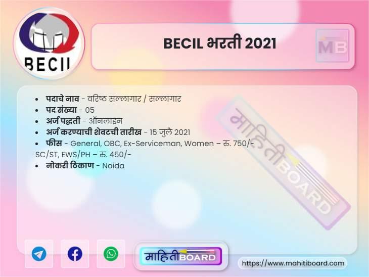 BECIL Bharti 2021