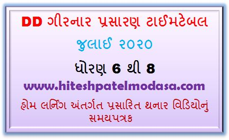 DD GIRNAR Prasaran July Month Time table For std 6 to 8 Home Learning Online Education