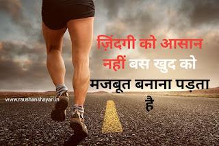 बेस्ट सुबिचार    Motivational and inspirational status in Hindi, Whatsapp status, raushanshayari, Supar motivational quotes, motivational quotes for success, short motivational quotes for work, short motivational status, motivationa status in hindi,