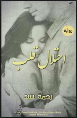 تحميل رواية احتلال قلب pdf - رحمة سيد