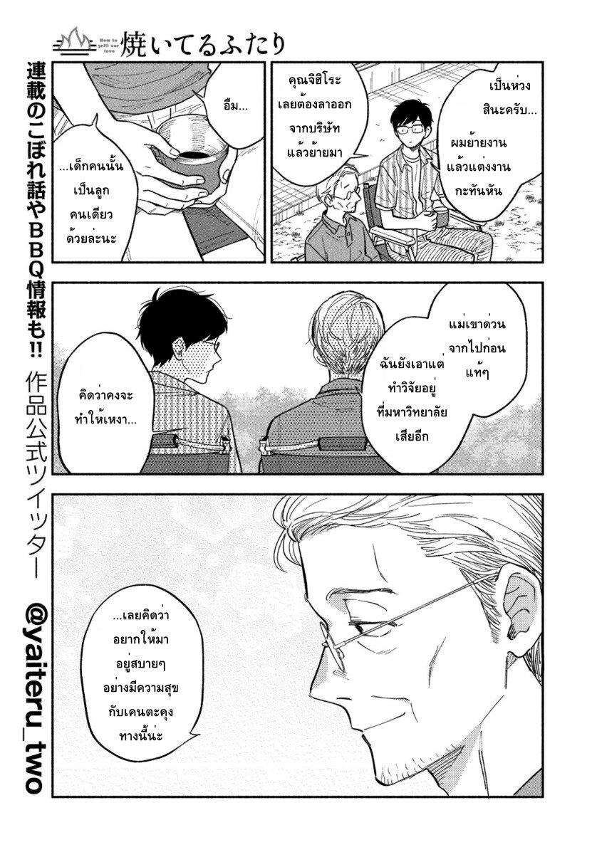 อ่านการ์ตูน Yaiteru Futari ตอนที่ 19 หน้าที่ 5
