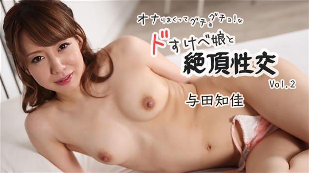 HEYZO 2300 オナりまくってグチョグチョ!なドすけべ娘と絶頂性交Vol.2 – 与田知佳