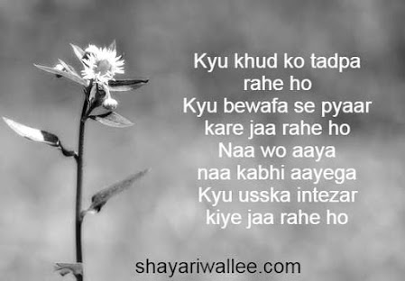 waiting shayari in hindi