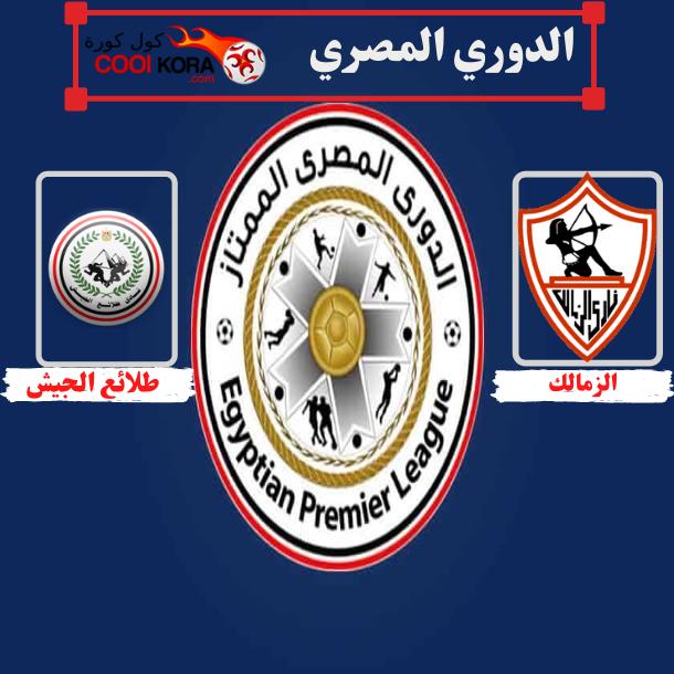 الزمالك يتفوق علي طلائع الجيش بثنائية في القاهرة الدولي
