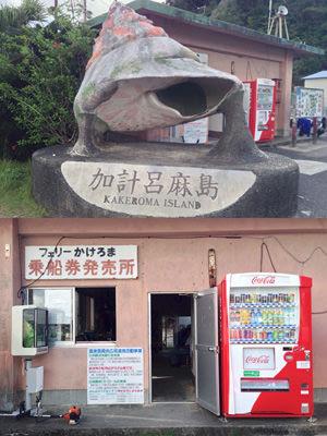 加計呂麻島 徳浜