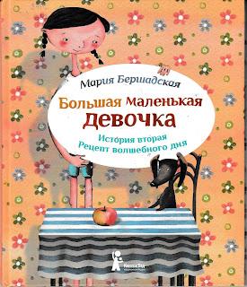 """Мария Бершадская """"Большая маленькая девочка"""""""