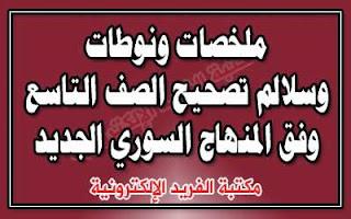 جميع ملخصات الصف التاسع في سويا وفق المنهاج الجديد المطور، تحميل ملخصات الصف التاسع الأساسي في سوريا 2019-2020 pdf، كتب وملخصات ( ملخص ، تلخيص) ونوطة وسلالم تصحيح حل أسئلة ( محلول ) تمارين وأنشطة وتدريبات كتب الصف التاسع الأساسي الابتدائي في سوريا، وفق المنهاج السوري الجديد الحديث المطور ( أحدث نسخة ) 2017-2018-2019-2020 pdf