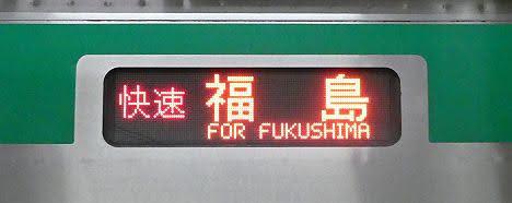 東北本線 快速 福島行き5 E721系