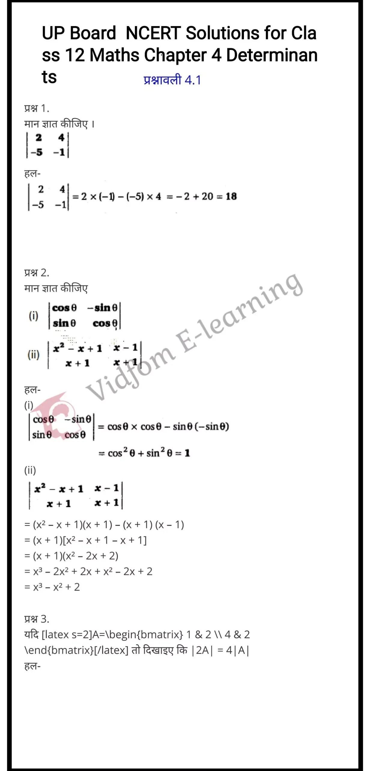 कक्षा 12 गणित  के नोट्स  हिंदी में एनसीईआरटी समाधान,     class 12 Maths Chapter 4,   class 12 Maths Chapter 4 ncert solutions in Hindi,   class 12 Maths Chapter 4 notes in hindi,   class 12 Maths Chapter 4 question answer,   class 12 Maths Chapter 4 notes,   class 12 Maths Chapter 4 class 12 Maths Chapter 4 in  hindi,    class 12 Maths Chapter 4 important questions in  hindi,   class 12 Maths Chapter 4 notes in hindi,    class 12 Maths Chapter 4 test,   class 12 Maths Chapter 4 pdf,   class 12 Maths Chapter 4 notes pdf,   class 12 Maths Chapter 4 exercise solutions,   class 12 Maths Chapter 4 notes study rankers,   class 12 Maths Chapter 4 notes,    class 12 Maths Chapter 4  class 12  notes pdf,   class 12 Maths Chapter 4 class 12  notes  ncert,   class 12 Maths Chapter 4 class 12 pdf,   class 12 Maths Chapter 4  book,   class 12 Maths Chapter 4 quiz class 12  ,    10  th class 12 Maths Chapter 4  book up board,   up board 10  th class 12 Maths Chapter 4 notes,  class 12 Maths,   class 12 Maths ncert solutions in Hindi,   class 12 Maths notes in hindi,   class 12 Maths question answer,   class 12 Maths notes,  class 12 Maths class 12 Maths Chapter 4 in  hindi,    class 12 Maths important questions in  hindi,   class 12 Maths notes in hindi,    class 12 Maths test,  class 12 Maths class 12 Maths Chapter 4 pdf,   class 12 Maths notes pdf,   class 12 Maths exercise solutions,   class 12 Maths,  class 12 Maths notes study rankers,   class 12 Maths notes,  class 12 Maths notes,   class 12 Maths  class 12  notes pdf,   class 12 Maths class 12  notes  ncert,   class 12 Maths class 12 pdf,   class 12 Maths  book,  class 12 Maths quiz class 12  ,  10  th class 12 Maths    book up board,    up board 10  th class 12 Maths notes,      कक्षा 12 गणित अध्याय 4 ,  कक्षा 12 गणित, कक्षा 12 गणित अध्याय 4  के नोट्स हिंदी में,  कक्षा 12 का हिंदी अध्याय 4 का प्रश्न उत्तर,  कक्षा 12 गणित अध्याय 4 के नोट्स,  10 कक्षा गणित  हिंदी में, कक्षा 12 गणित अध्याय 4  हिंदी में,  कक्षा 12 गणित अध्याय