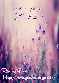 Mera naam hai mohabbat by Farhat Nishat Mustafa Online Reading