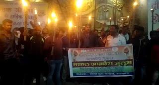 आक्रोश रैली के तहत यूथ कांग्रेस ने निकाली मशाल रैली