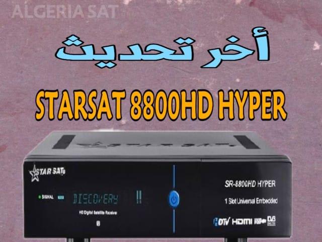 ستارسات -STARSAT 8800 HD HYPER -اجهزة ستارسات - starsat
