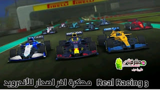 تحميل لعبة سباق حقيقي Real Racing 3 apk مهكرة من ميديا فاير اخر اصدار للأندرويد