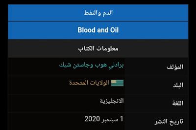معلومات كتاب الدم و النفط