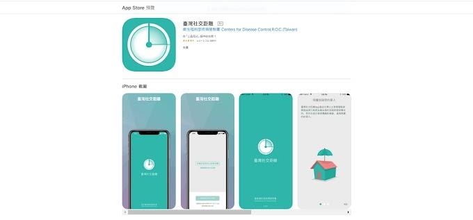 大家一起防疫,下載台灣社交距離APP與台北通實聯制APP個人QR CODE
