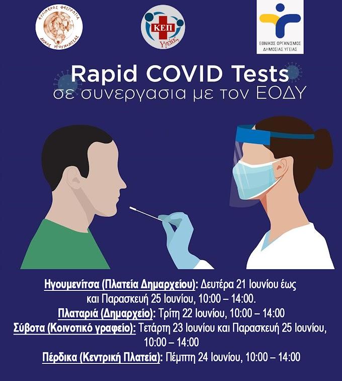Δωρεάν rapidtest σε Ηγουμενίτσα, Πλαταριά, Σύβοτα και Πέρδικα