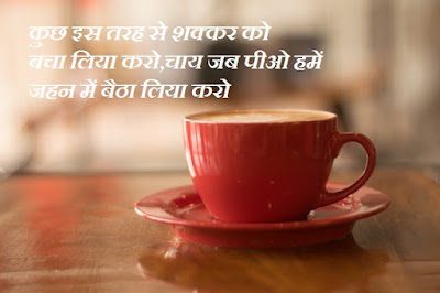 Chai quotes and shayari in hindi