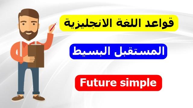 الدرس الرابع : المستقبل البسيط في اللغة الانجليزية Future Simple