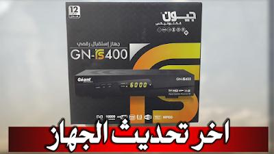اخر تحديث جهاز جيون geant rs400