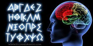 Από το ελληνικό αλφάβητο προέρχονται οι αριθμοί!