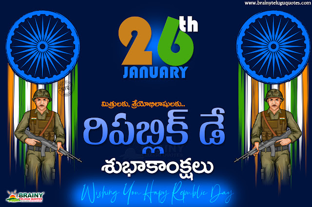 happy republic day greetings in telugu, telugu republic day images, republic day hd wallpapers