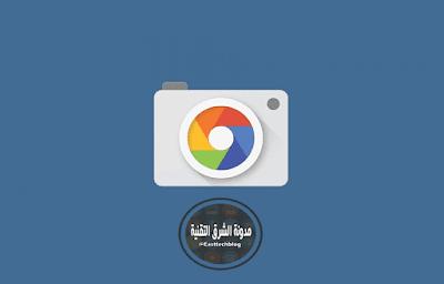 تنزيل تطبيق Google Camera لهواتف جوجل بيكسل القديمة