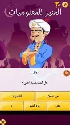 لعبة الجني الازرق الاصلي بالعربي