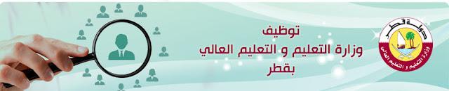 نموذج تسجيل طلب وظيفة بوزارة التعليم والتعليم العالي بدولة قطر