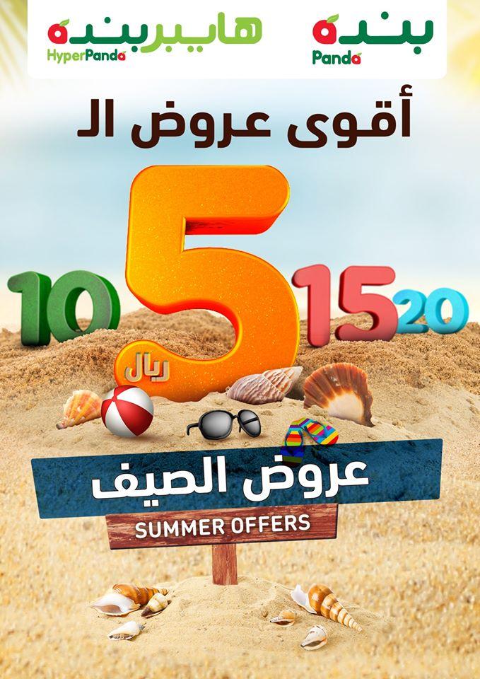 عروض هايبر بنده السعودية اليوم 15 يوليو حتى 21 يوليو 2020 عروض 5, 10, 15, 20 ريال