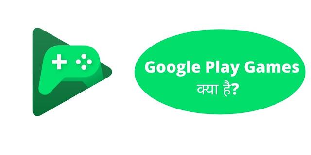 Google Play Games क्या है?