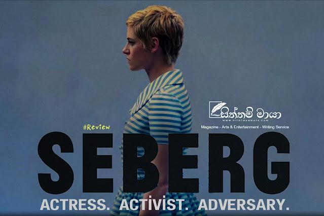Siththam-Maya-57-Seberg-Movie-Review-Kristen-Stewart2