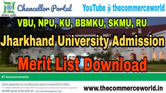 Jharkhand University B.sc, B.com, B.a Admission Merit List 2019- Get Download Here