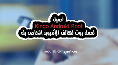 تطبيقات أندرويد, تطبيقات أندرويد 2017, android, Kingo Android Root, تحميل, تحميل تطبيقات اندرويد, تطبيقات اندرويد مجانية,