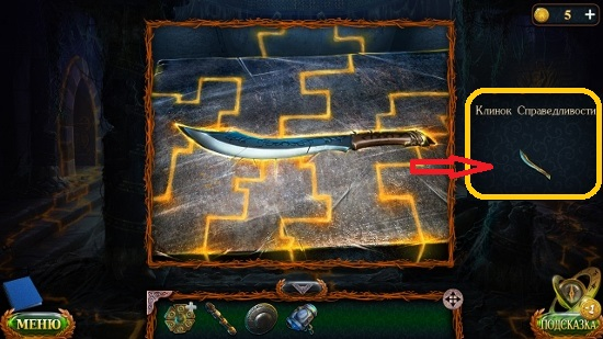 из частей собирается клинок в игре затерянные земли 6 ошибки прошлого
