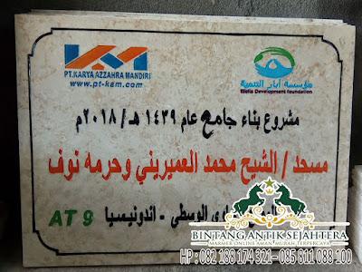 Pembuatan Prasasti Marmer, Tulisan arab Model Prasasti, Prasasti Marmer Peresmian Arab
