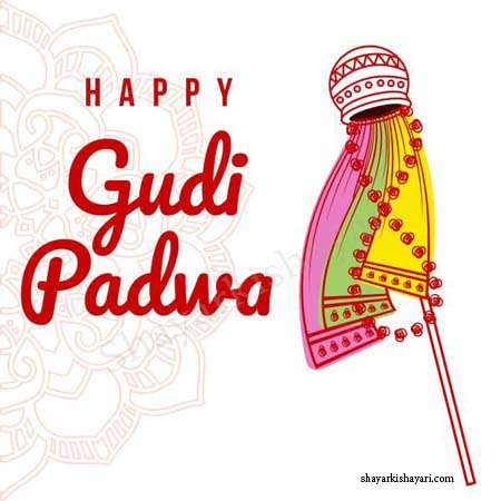Gudi-Padwa-SMS-in-Marathi, Gudi-Padwa-Wishes, Gudi-Padwa-Wishes-in-Marathi, happy-gud, Happy-Gudi-Padwa, Happy-Gudi-Padwa-2020, Happy-Gudi-Padwa-Shayari-Marathi,