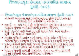 JILLA/ TALUKA PANCHAYAT NAGARPALIKA ELECTION 2021 USEFUL MODULE FOR STAFF