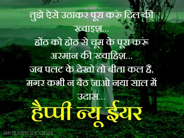 Happy New Year Romantic Love Shayari in Hindi 2021 with Images for True Lovers   Romantic New Year Sms Shayari For Girlfriend And Boyfriend
