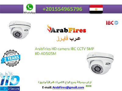 Arabfiries HD camera IBC CCTV 5MP IID-AD5I25M