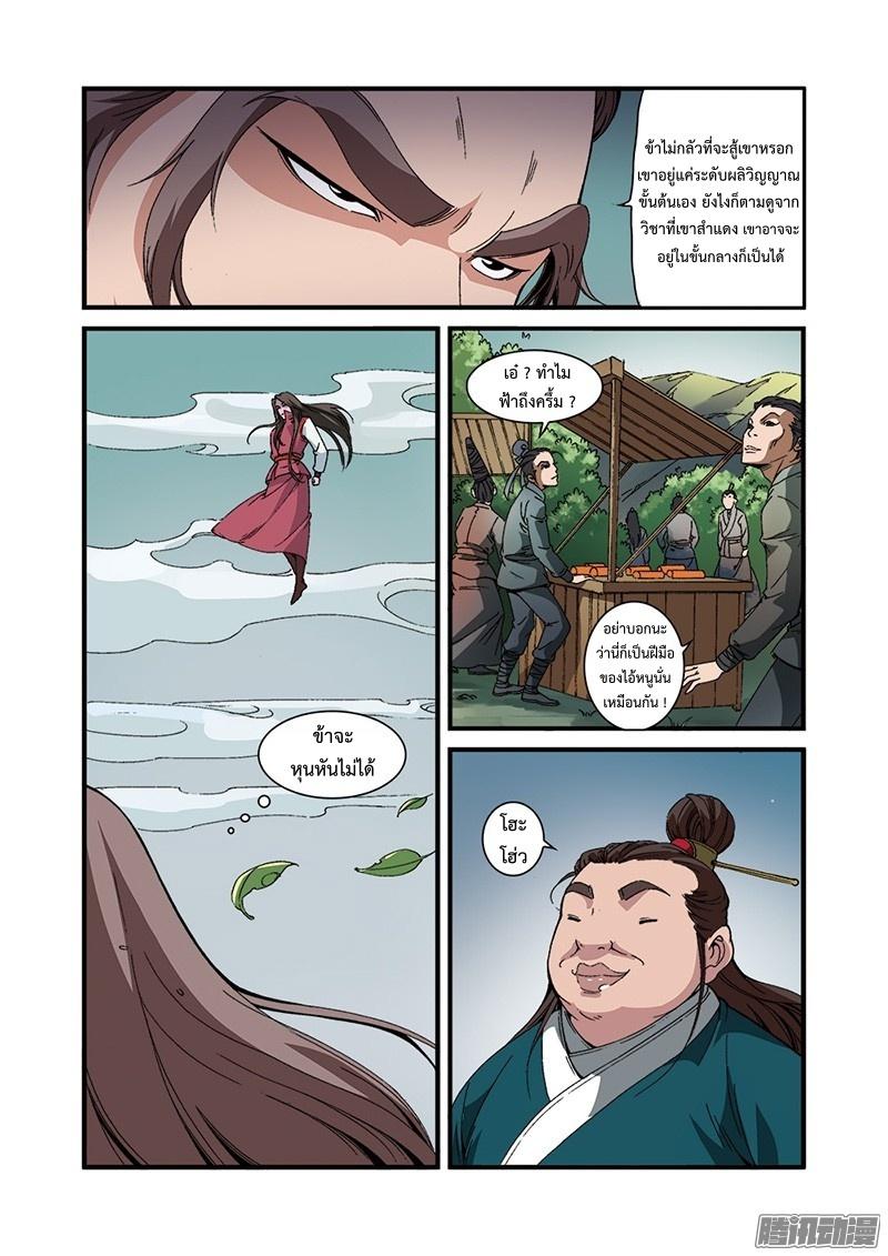 อ่านการ์ตูน Xian Ni 54 ภาพที่ 2