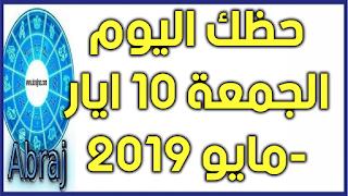 حظك اليوم الجمعة 10 ايار-مايو 2019