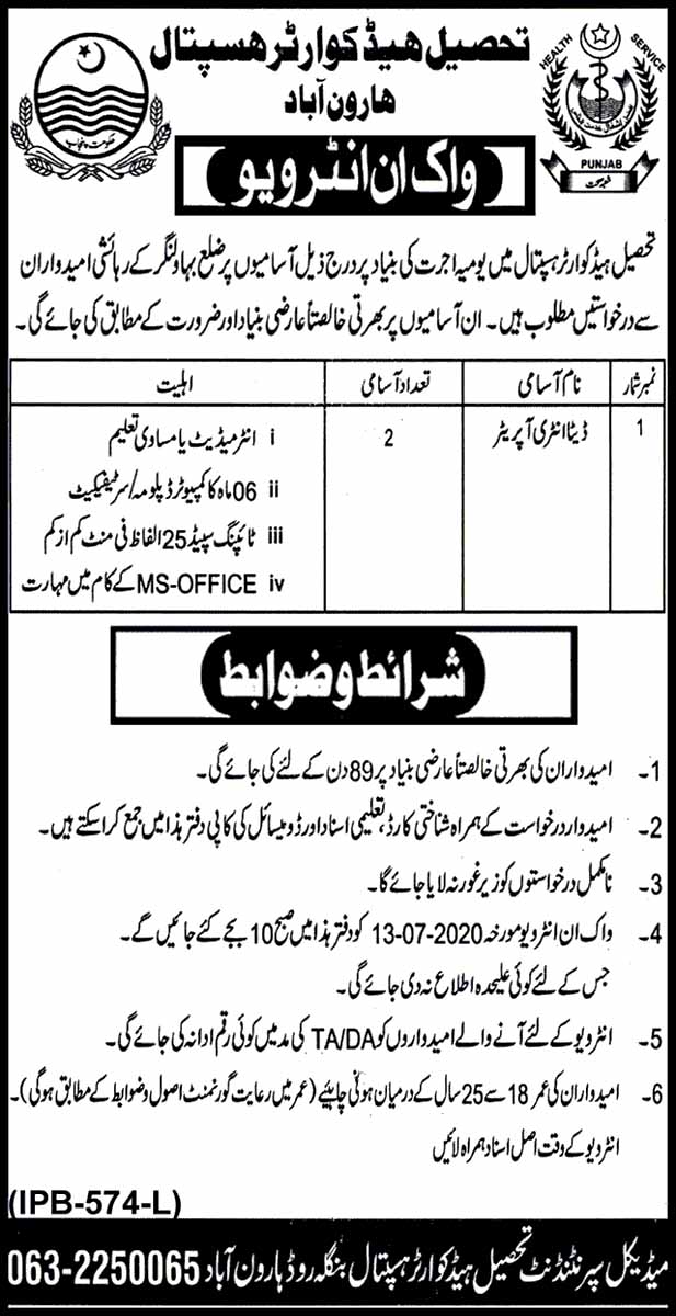 Jobs in Tehsil Headquarter Hospital Haroonabad 2020