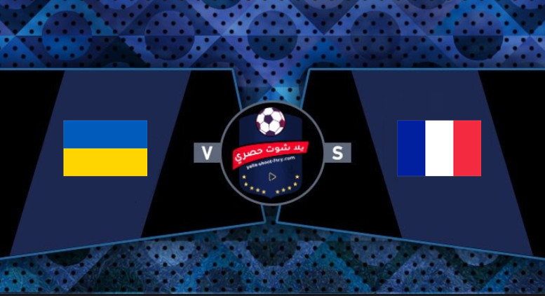 مشاهدة مباراة فرنسا واوكرانيا