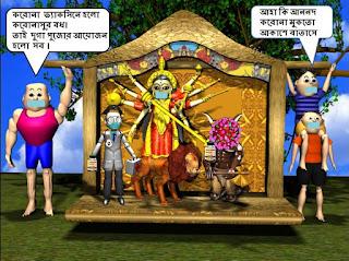 https://manashsubhaditya.blogspot.com/2020/04/bantul-great-and-corona.html