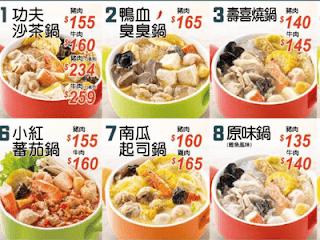 12mini經典即享鍋-台中公益店