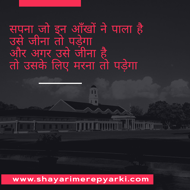 Army quotes in hindi - आर्मी शायरी