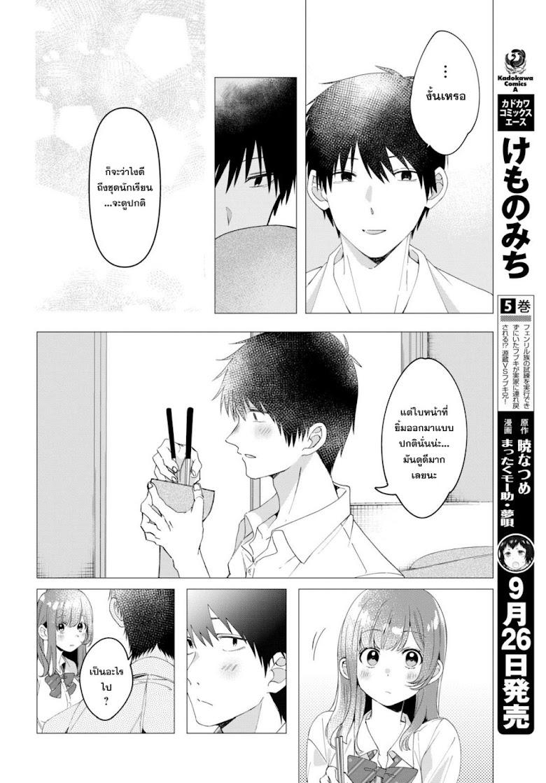 Hige wo Soru. Soshite Joshikousei wo Hirou - หน้า 19