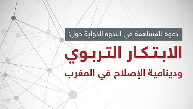 دعوة للمساهمة في الندوة الدولية حول: الابتكار التربوي ودينامية الإصلاح في المغرب