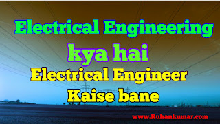 Electrical Engineering kya hai? Electrical Engineer kaise bane in hindi